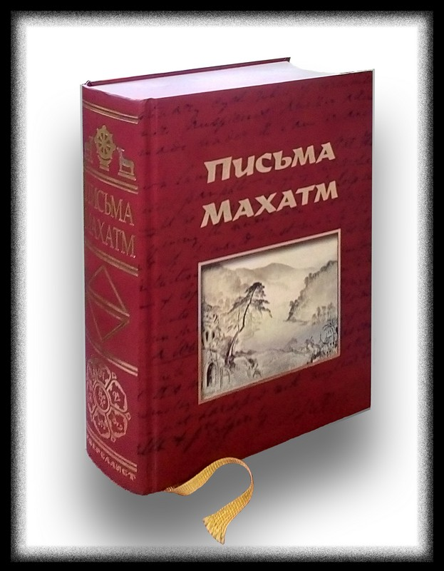 New publication of a book 'The Mahatma Letters' 2018 (Russian translation).